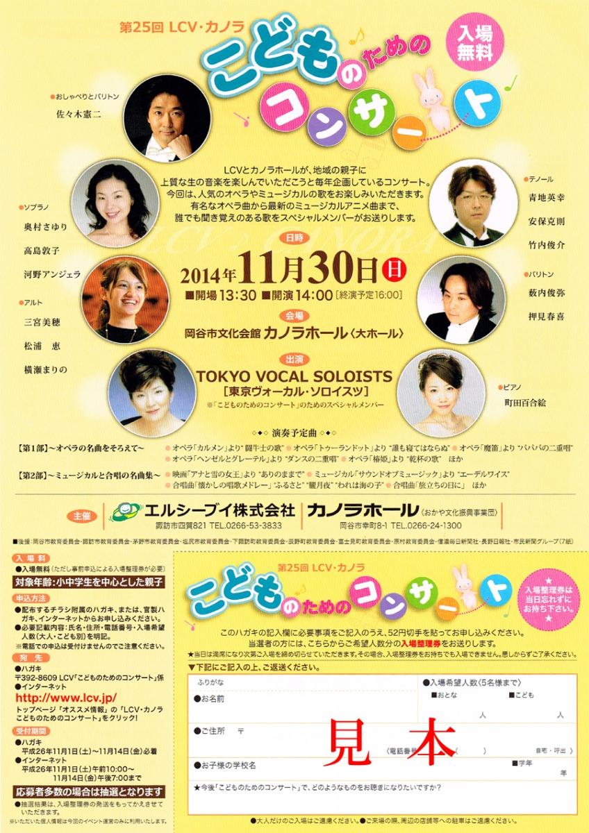カレンダー 201410カレンダー : 第25回LCV/カノラ こどものため ...